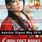Aanchal Digest February 2020