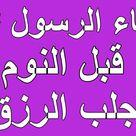 دعاء قبل النوم يغفر لك ذنوبك ويجلب لك الرزق فى الصباح ادعية مستجابة Quran Quotes Youtube Quotes