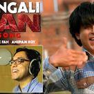 Bengali   Fan Song Anthem   Byapok Fan   Shah Rukh Khan   Anupam Roy