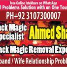 Black Magic Removal Specialist Peer Ahmad Shah In Dubi Canada Online 03107300007