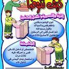 كيفية الوضوء بالصور للاطفال فرائض الوضوء بالصور للاطفال كيفية الوضوء وصفته بالصور الطهارة واحكامها سنن و Islamic Kids Activities Kids Education Islam For Kids