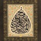 Ve Nahnu Akrabu Ileyhi Min Hablil Veriid Biz Ona Sahdamarindan Daha Yakiniz Islamic Art Art Islamic Calligraphy
