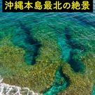 見逃せない!沖縄本島最北の絶景