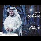Alafasy Youtube Lieder