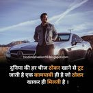 45+ motivational quotes in hindi on success