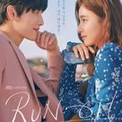 [Photo] New Poster Added for the Upcoming Korean Drama 'Run On'