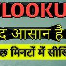 Vlookup formula in excel in hindi    vlookup tutorial for beginners in hindi