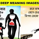 DEEP MEANING IMAGES IN BENGALI