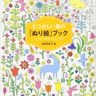 Coloring book of nostalgic songs - heartwarming lyrics and cute designs Japanese Craft Book Coloring