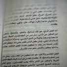 الخروج عن النص دكتور محمد طه Book Quotes Marque Page Quotations