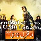 Ertugrul Ghazi Urdu   Download all Seasons
