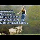 புகைப்படம் எடுக்கையில் மட்டுமே  | தன்னம்பிக்கை | Tamil Confidence Quotes – 01