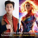 2021.????? The Marvels : Captain Marvel 2