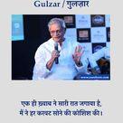 Gulzar Quotes. गुलज़ार Hindi Shayaris, Gulzar Poems. Gulzar Shayari on Zindagi, Life, Yaadein, Ishq. Gulzar Hindi Quotes, Love Hindi Shayari