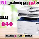 افضل طابعة ليزر ملونة وطابعة Hp ليزر أكفأ 9 طابعات 2020 موقع تميز Printer Laser Printer Home Appliances