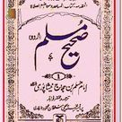 Sahih Muslim in Urdu By Imam Muslim Islamic Book
