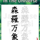 Japanese Cool Words For Tattoo Ideas: SHINRA BANSHOU, Meaning Everything In The Universe {CLCK HERE}