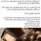 Pin By Mesho A On Astuces Pratiques Hair Care Hair Growth Diy Hair Treatment