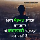 Motivational 51+ Status in Hindi with Images | Life Quotes