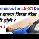 l5 s1 pain relief exercise & l4 l5 s1 treatment in hindi || sciatica exercises for leg pain