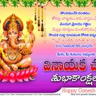 2020 Happy Ganesh Chaturthi Greetings Quotes in Telugu Free download for whats app shairng