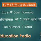 sum formula in excel  All Sum Formulas Excel Training In Hindi