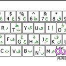 تعليم كلمات الفرانكو حروف الفرانكو كامله Computer Keyboard Computer