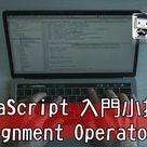 JavaScript 入門小技巧(Assignment Operators篇)