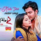Suto Kata Ghuri (সত কট ঘড়) l Video Song l Siam l Pujja l Nodi Akassh l Rafi l Poramon2 Movie Suto Kata Ghuri (সত কট ঘড়) l Video Song l Siam l Pujja l Nodi Akassh l Rafi l Poramon2 Movie Presenting the most awaited Film of the year 2018
