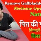 Gallbladder Stones - Remove Naturally l पित्त की पथरी - निकाले बिना दवाई या ऑपरेशन के