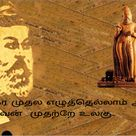 Aathichudi with English meaning