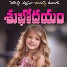 Good Morning Telugu Motivational Quotes-Be Happy Always Quotes in Telugu