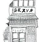Ink Illustration Giclée Print storefront 2   Etsy