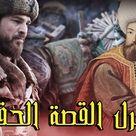 من هو ارطغرل الحقيقي بطل قصة المسلسل التركي الشهير قيامة ارطغرل معلومات Poster Historical Figures Movies