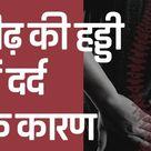 रीढ़ की हड्डी में दर्द के कारण | #Causes of #Spine #Pain In #Hindi | #Healthyho