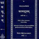 कामरत्न तन्त्र: Kama Ratna Tantra