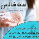 Pin By Sarah Al Ahmad On صحة Acle Sleep Eye Mask Person
