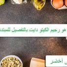 ما هو رجيم الكيتو دايت بالتفصيل للمبتدئين أفضل رجيم لحرق الدهون بدون حرمان Keto Diet Diet Keto