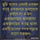 Tumi Amar Emoni Ekjon Lyrics (তুমি আমার এমনই একজন) Kanok Chapa - Bengali Lyrics