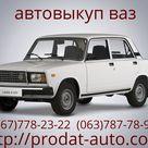 Avtovykup Kiev Avtovykup V Kievskoj Oblasti Europe Car Niva Fiat Cars