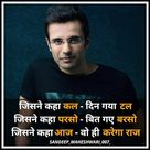 45 Sandeep Maheshwari Motivational Quotes