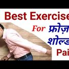 frozen shoulder pain relief exercise in hindi || how to fix shoulder pain by physiotherapy