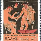 Hands on Stamps Greece 1977—Bloodletting From the Upper Limb