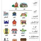 Write In Arabic