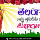 2020 Telangana Formation Day Images HD Wallpapers Best Telugu Quotes June 2 Telangana Formation Day Greetings in Telugu Pictures Online Messages Free Download