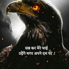 Motivational Quotes in Hindi for Success | Study motivation