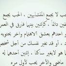 Zazeeel Hayaataha Twitter Love Quotes Photos Words Quotes Short Quotes Love