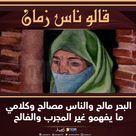 قناة النهار Ennahar Tv Sur Instagram فالو ناس زمان Book Quotes Books Quotes
