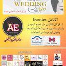 أخبار و إعلانات تقرير عن مشاركة الأنامل Events فى معرض الأعراس الأ Book Cover Books Wedding