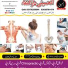 Chiropractic, Physio and Electric Therapy. Physio Health Care Multan
